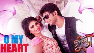 Download Video O My Heart | HD Video Song | Gunda The Terrorist (2015) | Bengali Movie Song | Bappy | Achol MP3 3GP MP4