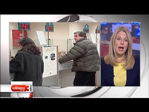 Έρχονται αλλαγές στη φορολογία-Ποιοι ωφελούνται   04/11/2019   ΕΡΤ
