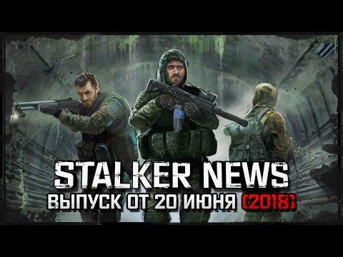 STALKER NEWS (Выпуск от 20.06.18)