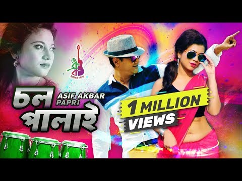 Download Chol Palai | চল পালাই | Asif Akbar | Papri | Payel Mukherjee | Bangla New Song 2019 HD Mp4 3GP Video and MP3