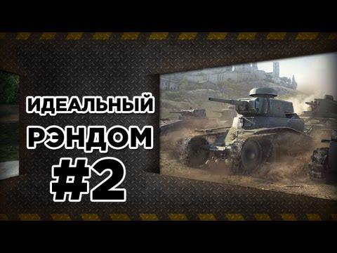WoT - Идеальный рандом №2: Причина неудач! via MMORPG.su
