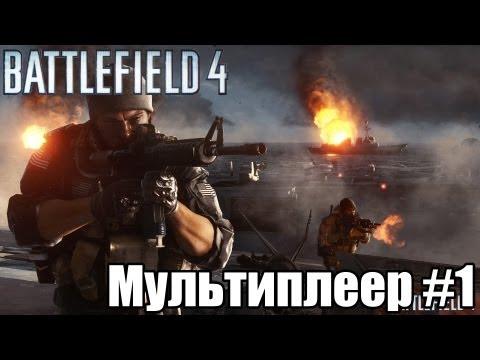 Battlefield 4 BF 4 Бета Мультиплеер Часть 1