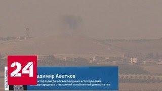 Аватков: Турция в Сирии преследует цель оттеснения курдов от Евфрата