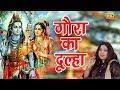 Shiv Vivah Song | Gora Ka Dulha | गौरा का दूल्हा | शिवरात्रि स्पेशल Bhole Baba Bhajan | NDJ Music