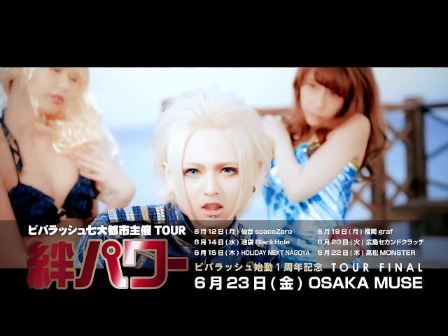 ビバラッシュ『マドモアゼル』MV〜Youtube Ver.〜