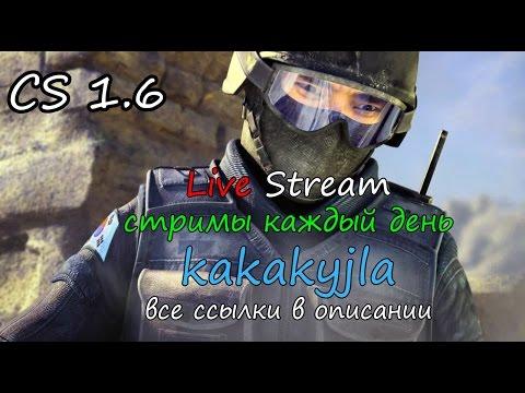 Counter-Strike 1.6 / Вспомним Молодость / Стрим / Паблик