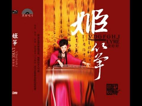 Xu Ting Ting (徐婷婷) – Ji Zheng (姬筝)