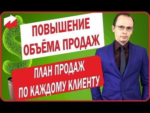Методы увеличения продаж. План продаж по каждому клиенту. Дмитрий Лукьянов - DomaVideo.Ru