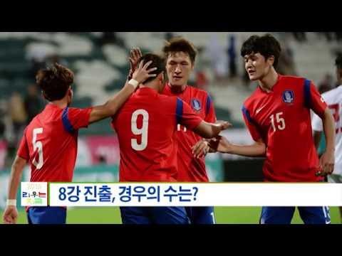 8강 진출, 경우의 수는? 8.8.16 KBS America News