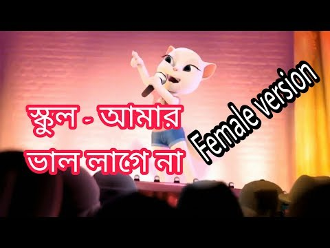 School Amar Valo Lage Na | New Bangla Funny Song | Angela Version |