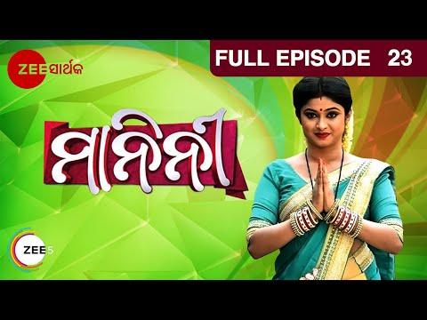 Video MANINI EP 23 | Manini | Mega Serial | Odia | Sarthak TV download in MP3, 3GP, MP4, WEBM, AVI, FLV January 2017