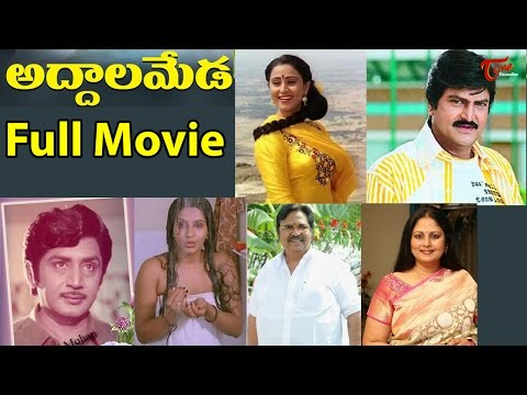 Addala Meda Telugu Full Length Movie | Mohan Babu ,Murali Mohan , Ambika, Geeta