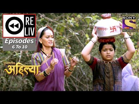 Weekly Reliv - Punyashlok Ahilya Bai - 11th January To 15th January 2021 - Episodes 6 To 10