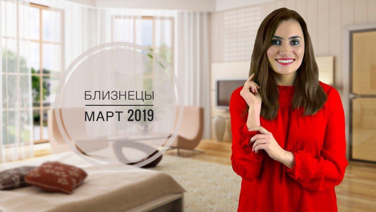 БЛИЗНЕЦЫ 🔔 Гороскоп на МАРТ 2019 | Алла ВИШНЕВЕЦКАЯ