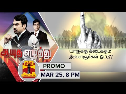 Ayutha-Ezhuthu--Who-will-get-Youngsters-Vote-25-03-2016-Promo