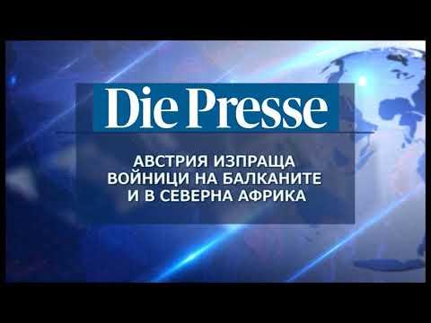 Преглед на международния печат - 12.07.2018
