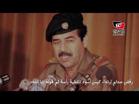 رفض إرتداء كيس أسود على رأسه أثناء إعدامه.. معلومات عن صدام حسين