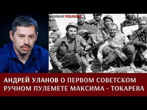 Андрей Уланов о первом советском ручном пулемете Максима-Токарева - DomaVideo.Ru