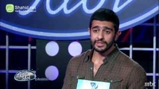 Arab Idol -تجارب الاداء -حذيفة سعد