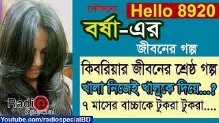 Borsha - Jiboner Golpo - Hello 8920 - Borsha life Story by Radio Special