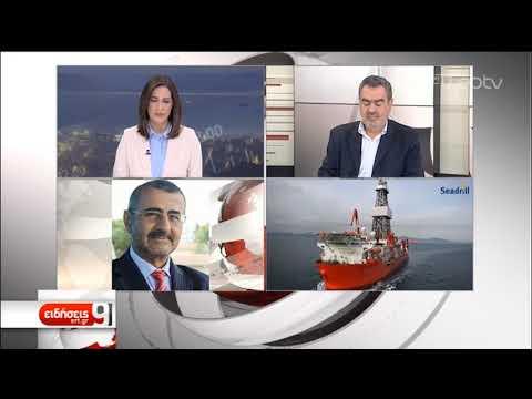 Η σημασία της ανακάλυψης του κοιτάσματος στην Κύπρο | 28/02/19 | ΕΡΤ