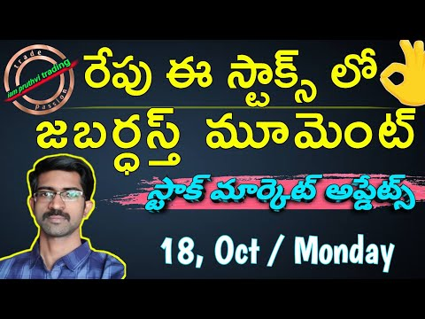 Free Intraday Stocks For Tomorrow in Telugu | Free Intraday Trading Tips in Telugu |