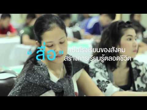 สื่อเป็นโรงเรียนของสังคม : VTR