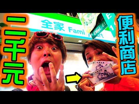 在台灣便利商店花光2000元前不能回家!!就在被時間逼到了絕境時出現了救世主!?