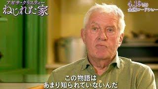 映画『アガサ・クリスティー ねじれた家』インタビュー