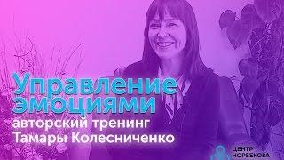 Управление эмоциями | Авторский тренинг Тамары Колесниченко