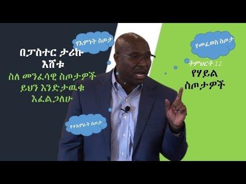Pastor Tariku Eshetu ስለ መንፈሳዊ ስጦታዎች ይህን እንድታዉቁ እፈልጋለሁ።  ትምህርት 12 ፥ የሃይል ስጦታዎች
