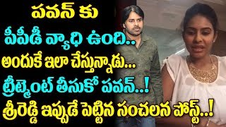 Actress Sri Reddy Indirect Comments on Pawan Kalyan