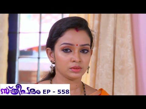 Sthreepadam | Episode 558 - 24 May 2019 | Mazhavil Manorama