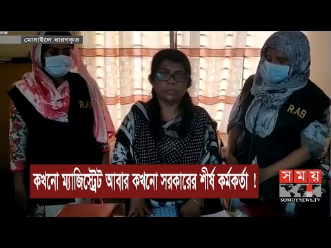 লাখ লাখ টাকা হাতিয়ে নিয়েছে ভুয়া ম্যাজিস্ট্রেট !   Chattogram News   Somoy TV
