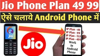 Video Jio Phone Ki Sim Plan Rs 49 Android Phone Me Kaise Chalaye | How To Use Jio Phone Plan 49 99  In And MP3, 3GP, MP4, WEBM, AVI, FLV September 2019