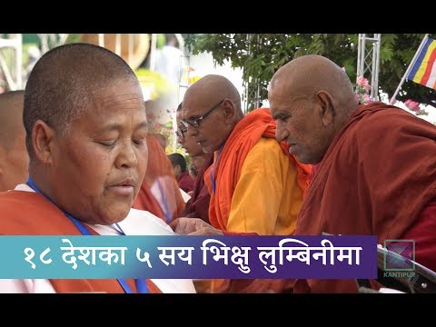 (Kantipur Samachar | लुम्बिनीमा ३ दिने विशाल सामुहिक त्रिपिटक वाचन - Duration: 2 minutes, 42 seconds.)