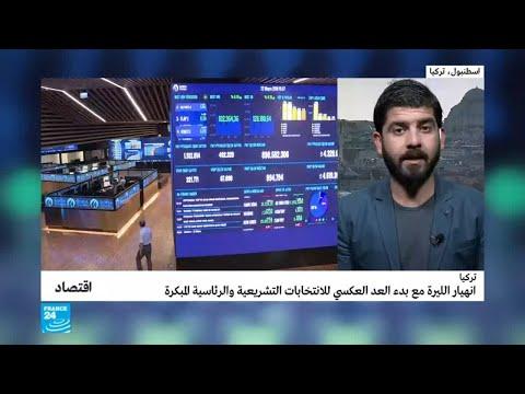 العرب اليوم - انهيار الليرة مع بدء العد العكسي للانتخابات التشريعية والرئاسية
