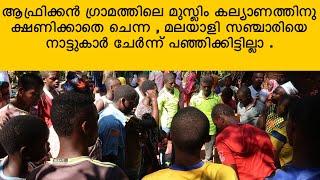 Video KERALA to AFRICA // EP:39 // ആഫിക്കൻ ഗ്രാമത്തിലെ മുസ്ലിം കല്യാണം എങ്ങനെ എന്ന് കാണാം. , Zanzibar 🌴 MP3, 3GP, MP4, WEBM, AVI, FLV Maret 2019