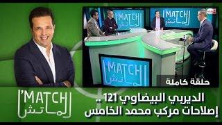 lmatch برنامج الماتش : الديربي البيضاوي 121 .. إصلاحات مركب محمد الخامس