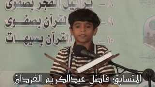 المتسابق فاضل عبدالكريم الفردان في مسابقة القران المشترك 1434هـ