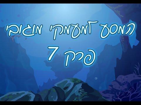 מוגובי - תקציר הפרק: אורי ואמילס החטופה מגיעים לעיר התת ימית, על מנת לכלוא את אמילס בשבי. בר מוטי וירין יוצאים יחד אל מעמקי הים, וסוף סוף מגיעים אל...