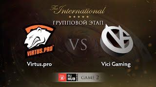 Virtus.Pro vs VG, game 2
