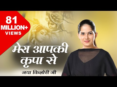 Video Mera Aap Ki Kripa Se | Mahara Khatu Ra Shyam | Jaya Kishori Ji download in MP3, 3GP, MP4, WEBM, AVI, FLV January 2017
