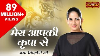 Bhajan: Mera Aap Ki Kripa Se Singer: Jaya Kishori Ji Music Label: Sanskar Music Subscribe our channel at ...