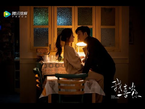 [MV] Dating in the Kitchen ( 我喜欢你) - New Chinese Drama 2020 - Part 1 - Sweet Love Story
