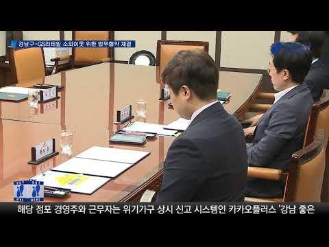 강남구-GS리테일, 취약 계층 고독사 예방 손잡다