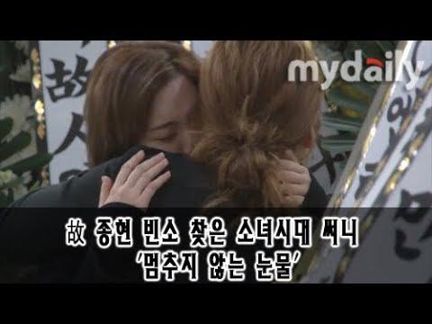 故 샤이니 종현(Shinee Jonghyun) 빈소 찾은 소녀시대 써니 '멈추지 않는 눈물' [MD동영상]
