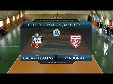 Dream Team 72 — Фаворит 11-04-2021