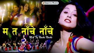 Ma Ta Nache Nache |Anju panta Teej song |Official | FT: Namrata Shrestha
