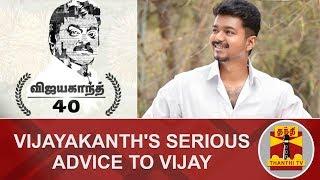 Video Vijayakanth 40 | Vijayakanth's serious advice to Vijay | Thanthi TV MP3, 3GP, MP4, WEBM, AVI, FLV Agustus 2018